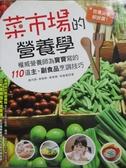 【書寶二手書T4/保健_QXV】百萬父母都說讚!菜市場的營養學_饒月娟