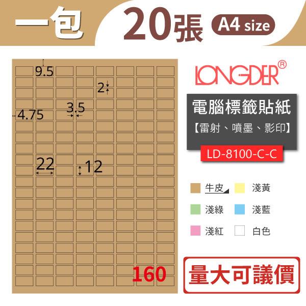 【龍德 longder】三用電腦標籤紙 160格 LD-8100-C-C 牛皮紙 1包/20張 貼紙