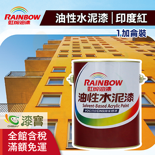 【漆寶】虹牌油性水泥漆 627印度紅 (1加侖裝)