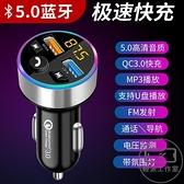 車載充電器藍牙接收器點煙汽車用品多功能音樂快充【輕派工作室】