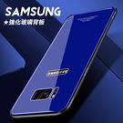 SAMSUNG S9/S8/NOTE8 系列強化玻璃背板美型防護手機殼(六色)【CSAM030】
