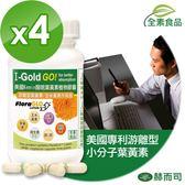 【赫而司】美國Kemin開明專利葉黃素植物膠囊(30顆4罐/組)