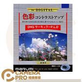 ◎相機專家◎ 免運 Marumi DHG CPL 62mm 多層鍍膜偏光鏡 環形偏光鏡 公司貨