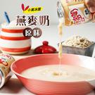 【小美冰團】原味燕麥奶(含顆粒) x12罐(310ml/罐)