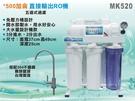 【水築館淨水】500G自動沖洗 大出水直輸RO純水機 腳架式 一般濾殼 標準五道式 304鵝頸龍頭(MK520)