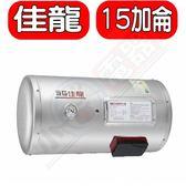 (全省原廠安裝) 佳龍【JS15-BW】15加侖儲備型電熱水器橫掛式熱水器