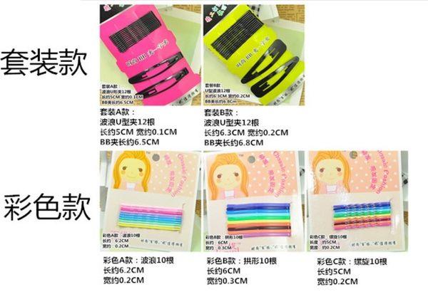 [協貿國際]  韓國髮飾品鋼絲小髮夾U型夾 (8個價)