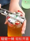 開瓶器 可調試擰蓋神器不銹鋼家用調料瓶水果罐頭旋蓋工具創意省力開瓶器
