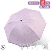 雨傘太陽傘防曬防紫外線遮陽傘大號折疊雨傘小巧便攜女UPF50 晴雨兩用 新年禮物