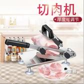 切片機 羊肉卷家用手動羊肉片凍熟牛肉卷切肉機小型切肉神器刨肉機XW 快速出貨