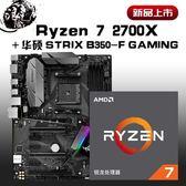 CPU 主機板官方標配AMD銳龍Ryzen R5/R7 主板CPU套裝 igo