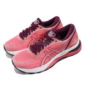 Asics 慢跑鞋 Gel-Nimbus 21 粉紅 白 路跑 亞瑟膠 運動鞋 女鞋【PUMP306】 1012A156700
