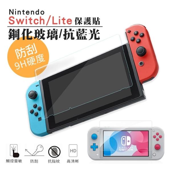 Switch_Lite鋼化膜保護貼 玻璃貼 螢幕貼 保護膜 NS 任天堂 鋼化玻璃【葉子小舖】