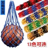 加粗籃球網兜籃球網袋手提運動兒童幼兒學生大容量排球足球收納包 創意家居