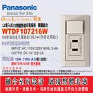 Panasonic 國際牌 星光系列 USB充電插座(2孔)+單開關組合 WTDF107216W (附星光蓋板WTDF6101W)