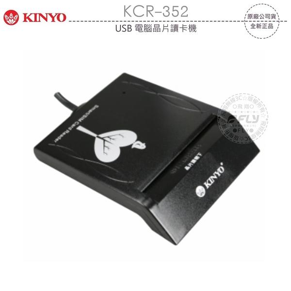 《飛翔無線3C》KINYO 耐嘉 KCR-352 USB 電腦晶片讀卡機│公司貨│讀信用卡 識別健保IC卡 國際認證