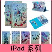 【萌萌噠】iPad Mini / Air / Pro (2018) 全機型 日韓時尚 新款閃片系列 插卡支架 全包防摔軟殼 平板皮套
