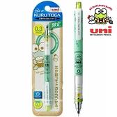 日本限定 KURU TOGA 三菱鉛筆 三麗鷗 大眼蛙 漢堡版 自動鉛筆 0.3mm