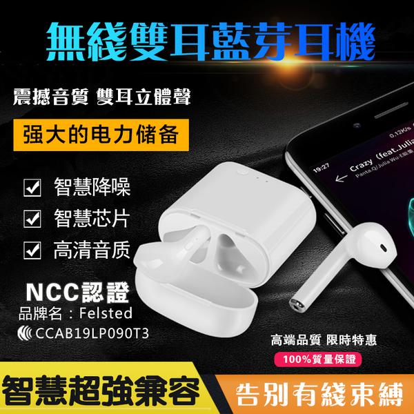 現貨無線藍牙雙耳i7重低音充電倉運動耳機不閃燈蘋果小米通用對耳