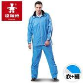 【達新牌】凱麗二件式雨衣套裝-男款 / A1129_D07B