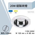 【奇亮科技】含稅 崁孔10cm LED 20W 科銳晶片崁燈鋁製崁燈 ITE-50705