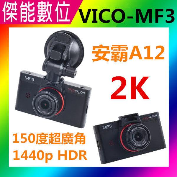 視連科 Vico MF3 Vico-MF3【贈32G+靜電貼】安霸A12 2K高畫質 新極致性能款行車記錄器 另有MF1