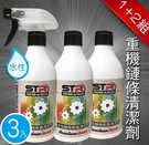 STR-PROWASH(組合)水性鏈條清潔劑1+2