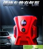 車載充氣泵 車載充氣泵小型汽車電動輪胎多功能便攜式小轎車打氣泵車用加氣泵 汪汪家飾 免運