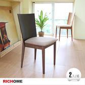 【RICHOME】1018款簡單實木餐椅(2入)-2色胡桃