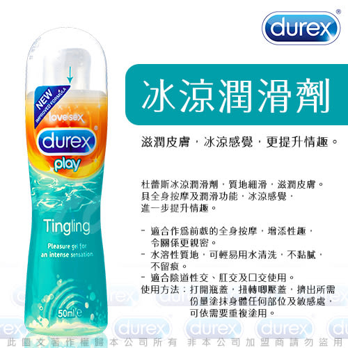 潤滑液 推薦 天然 按摩油 情趣用品 英國杜蕾斯Durex《〝熱感+特級+冰感〞》