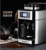 咖啡機  咖啡機家用全自動一體機磨豆現磨美式咖啡機  igo  綠光森林