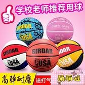 幼兒園兒童小學生專用橡膠籃球4號5號3號孩子室外水泥地訓練【萌萌噠】