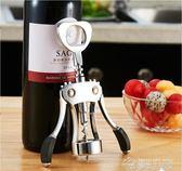 家用紅酒開瓶器 多功能葡萄酒開酒器啤酒啟瓶器起瓶器瓶  夢想生活家