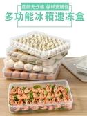 餃子盒放餃子的速凍盒家用分格冰箱裝雞蛋架托盤食品級多層餛飩水餃冷凍YJT 『獨家』流行館