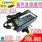 IBM充電器(原廠)-變壓器-16V,4.5A,72W,WR30,R31 R32,R40,R50,R50E,R50P R51,R52 系列  IBM筆電