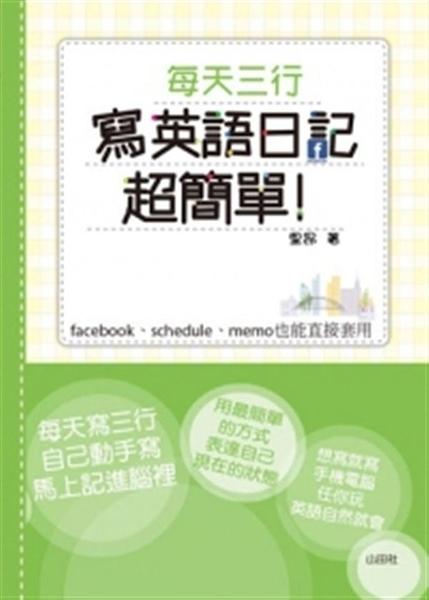 (二手書)每天三行,寫英語日記超簡單:facebook、schedule、memo也能直接套用