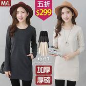 【五折價$299】糖罐子韓品‧純色素面口袋長版上衣→現貨(M/L)【E52264】