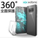 X-doria Defense 360°全方位超薄殼 5.8吋 S8 雙面透明殼 正面 背面 手機殼 保護殼