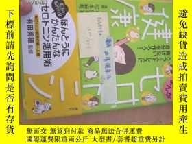 二手書博民逛書店8742漫畫-血清健康法罕見日文19636 日本 日本 出版19