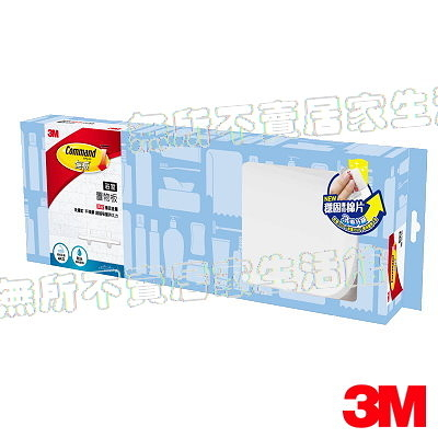 【全新升級】3M 無痕浴室防水收納系列 浴室層板架 17628D