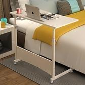 床邊桌 可行動升降床邊懶人桌宿舍簡易床上書桌家用筆記本電腦折疊小桌子【幸福小屋】
