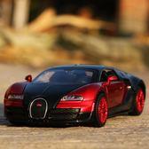 布加迪威龍超跑模型合金車模兒童聲光回力玩具跑車仿真汽車HD【新店開張8折促銷】