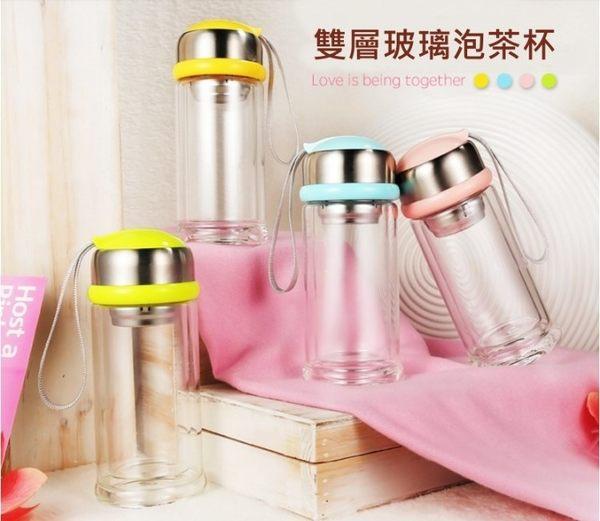 水杯【KCG085】迷你Ku雙層玻璃泡茶杯260ml 寬口杯 茶葉 水杯 隨手杯 隨行杯 123ok