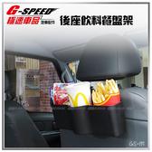 【愛車族】G-SPEED 後座飲料餐盤架 椅背飲料置物盒 (GS-115)