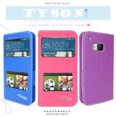 ★HTC One M9  尊系列 雙視窗皮套/保護套/手機套/保護手機/軟殼
