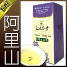 【名池茶業】阿里山手採高山茶/烏龍茶(150g)●四分焙火.濃郁香氣●