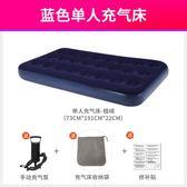 充氣床戶外充氣床雙人家用帳篷氣墊床墊折疊懶人便攜式自動簡易單人沖氣 野外之家