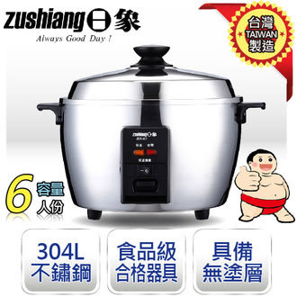 【日象】全機食品級304L不鏽鋼養生電鍋。6人份/ZOR-6ST