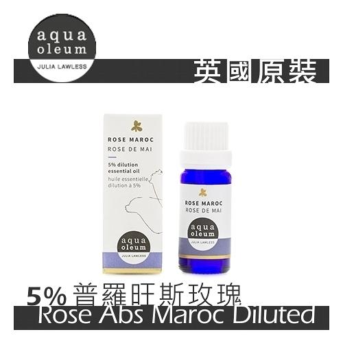 AO 玫瑰 5% 精華油 10ml。Rose Abs Maroc Diluted。Aqua Oleum 英國原裝