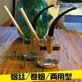 創意兩用型水煙壺全套水煙斗金屬過濾煙嘴便攜水煙袋煙具可拆卸潮「摩登大道」